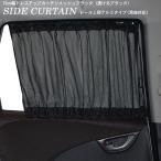 ドレスアップカーテンワイド 幅75cm対応 メッシュブラック S M Lサイズ カー用品 車用品 車中泊 車内泊 グッズ 日よけ 透ける 黒 レール アクセサリー 通販 安い
