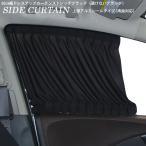 サイドカーテン ストレッチ ブラック M Lサイズ 幅50cmタイプ VS-212 VS-213 カー用品 車用品 車中泊 車内 グッズ 日よけ 透けない 黒 レール アクセサリー 通販