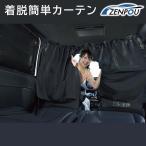 着脱簡単カーテン 車用品 日よけ 車中泊 車用カーテン ゼンポー
