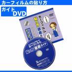カットフィルム施工方法DVD  カー用品 車用品  方法 用品 道具 カーフィルム