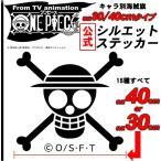 アニメ ワンピース ステッカー 公式 キャラクター別海賊旗 シルエットステッカー 横指定タイプ