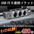 USB付3連ソケット シガーソケット 増設 3連 延長 車 車用 USB 12V 24V 電源