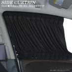 車用カーテン サイドカーテン ストレッチ ブラック 透けないブラック M/Lサイズ