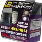 ウイングファイブLEDロード&デイタイムランプ(HB3 HB4タイプ)【車 車用 車用品 カー用品】