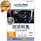 アルパイン EX11カーナビ用クリア指紋プロテクトフィルム KAE-EX11CPF 4958043123766
