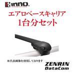 inno エアロベースキャリア1台分セット ダイハツ タントエグゼ ワゴンH21.12-H26.10L455S/L465S系 セット内容 XS201+K306+XB108+XB100