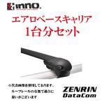 inno エアロベースキャリア1台分セット ホンダ フィット 5ドア H13.6-H19.10 GD1-4系 セット内容:xs201+K219+XB100+XB100