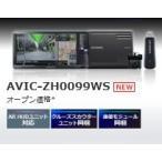 パイオニア carrozzeria HDDナビCSセット AVIC-ZH0099WS