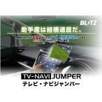 ブリッツ テレビ ナビジャンパー (ディーラーオプション) 切り替えタイプ NISSAN MP313D-W 日産オリジナルメモリーナビ 2013年モデル NSN80(テレビナビキット)