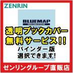 ゼンリン土地情報地図 ブルーマップ 北海道 恵庭市 発行年月201807 01231040G