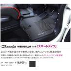 【メーカー直送品】Clazzio車種別専用立体マット スマートタイプ 1台分セット スズキ エブリィワゴン H27/2- グレード 型式 DA17W 定員 4 ES-6033