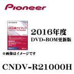 パイオニア HDD楽ナビマップType2Vol.10・DVD-ROM地図更新 カーナビソフト CNDV-R21000H 4995194004032