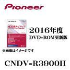 パイオニア HDD楽ナビマップType3Vol.9・DVD-ROM地図更新 カーナビソフト CNDV-R3900H 4995194004025
