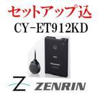 【セットアップ込】Panasonic/パナソニック アンテナ分離型ETC(ブラック) CY-ET912KD