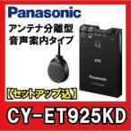 【セットアップ込】Panasonic/パナソニック アンテナ分離型・音声案内タイプ CY-ET925KD(ブラック)四輪車専用/ETC車載器