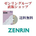 ゼンリン電子住宅地図 デジタウン 北海道 砂川市 発行年月201912 012260Z0F