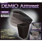 伊藤製作所 Roman MAZDA デミオ(H26.9〜)・CX-3(H27.2〜)専用アームレストコンソールボックス 日本製/肘掛け/小物入れ/ブラック/DEMIO