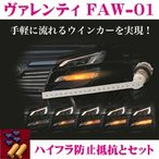 抵抗とのセット価格 VALENTI ヴァレンティ FAW-01 ジュエルLEDシーケンシャル ウインカーバルブ タイプ1(ハイフラ&電球切れ警告防止抵抗 VJ1001-TW1-1付)