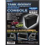 伊藤製作所 Roman  コンソールボックス TOYOTA タンク(TANK) ルーミー(ROOMY) DAIHATSU トール(THOR) M900A型、M910A型 専用設計 TRC-1