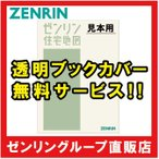 ゼンリン住宅地図 A4判 兵庫県 西宮市1(JR神戸線より南) 発行年月201608 28204E10R