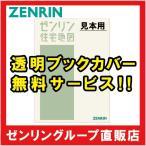 ゼンリン住宅地図 B4判 石川県 珠洲市 発行年月201707 17205010F