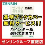 ゼンリン住宅地図 B4判 高知県 室戸市・東洋町 発行年月201803 39202410C