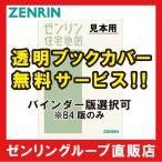 ゼンリン住宅地図 B4判 北海道 河西郡芽室町 発行年月202001 01637011D 【透明ブックカバー付き!】