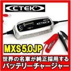 シーテック CTEK バイク・自動車用12Vバッテリー充電&メンテナンスツール 4.3A MXS5.0JP
