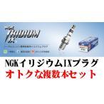 NGK イリジウムIXプラグ(4本セット) BPR9EIX ストックNo 6861