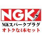 NGK スパークプラグ(4本セット) BCPR7ES-11 ストックナンバー:1095 0087295110959
