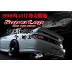 【メーカー直送品】5ZIGEN SUPER LAP HONDA シビック E-EK9 H9/8〜H10/7  SLH-1006