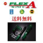 テイン FLEX A VSC86-D1AS3