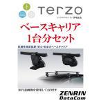 TERZO ベースキャリア1台分SET ニッサン エクストレイル H25.12- T32 ルーフレール付車 フット:EF11BL+バー:EB2