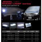 VALENTI ヴァレンティ LEDルームランプセット 80ノア/ヴォクシー RL-PCS-VX8-1 4580277395437