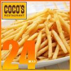 ココス カリカリポテト 340g 24袋 冷凍食品 フライドポテト