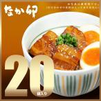 なか卯 豚角煮丼の具  80g×20袋入り お茶碗サイズ(80g) 冷凍食品 送料無料