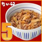 【新登場】なか卯和風牛丼の具5パックセット