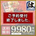 おせち お節 御節 2020年 はま寿司 謹製おせち 二段重 約2-3人前 数量限定  おせち料理【送料無料】【同梱不可】【のし対応不可】