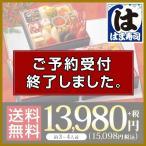 おせち お節 御節 2020年 はま寿司 謹製おせち 三段重 約3-4人前 数量限定  おせち料理【送料無料】【同梱不可】【のし対応不可】