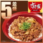 すき家 牛カルビ丼の具 5パックセット 120g おかず 肉 牛肉 冷凍食品