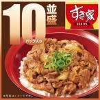 【ポイント10%】すき家 牛カルビ丼の具 10パックセット 120g おかず 肉 牛肉 冷凍食品