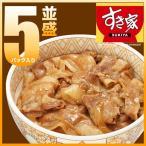 すき家 豚丼の具5パックセット
