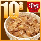 すき家 豚丼の具10パックセット おかず 肉 豚肉 食品 グルメ 冷凍食品 お取り寄せ