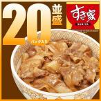【大決算セール】すき家 豚丼の具20パックセット
