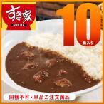すき家の横濱欧風ビーフカレー10食セット レトルト【常温配送】【同梱不可】送料無料