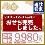 2017年 はま寿司 謹製 おせち 約3-4人前 数量限定 【同梱不可】
