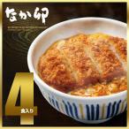 【春爛漫セール対象】なか卯カツ丼の具4食入りセット