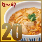 【おめでとうセール】なか卯親子丼の具20パックセット