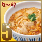 【期間限定】なか卯親子丼の具5パックセット