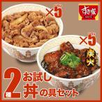 すき家2種お試し丼の具セット 牛丼の具5パック×炭火やきとり丼の具5パック おかず 肉 冷凍食品